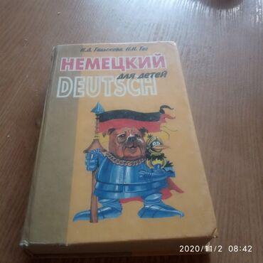 Немецкий язык для детей младшего школьного возраста цена 200с