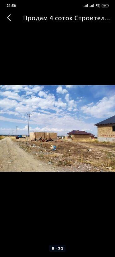 чек в Кыргызстан: Продажа участков 4 соток Для строительства, Собственник