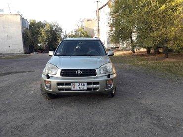 Продаю Тойота Раф4, очень простое  и надежное  авто, вложений никаких  в Бишкек