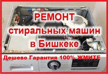 кофемашина бош для дома в Кыргызстан: Ремонт стиральных машинок! Бишкеке на дому Починю своими руками