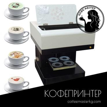 кофемашина полуавтомат для кофейни в Кыргызстан: Принтер для кофейни .Производство Россия. Гарантии. С программным