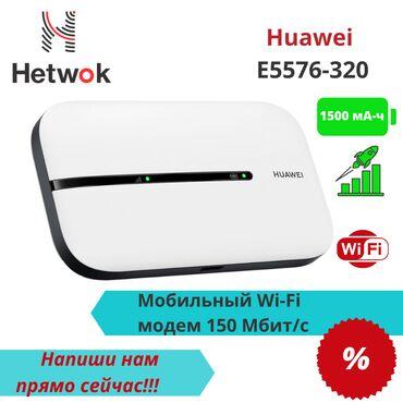 шины hankook бу в Кыргызстан: Huawei e5576h-320Мощная Wi-Fi точка доступаHuawei E5576 обеспечивает