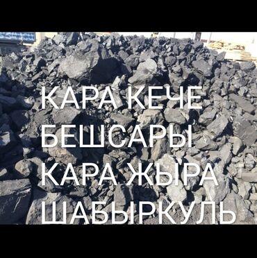 Уголь уголь уголь доставка от 2х тонн.БеШ Сары Кара Кече ШАБЫРКУЛЬ