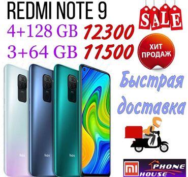 New Xiaomi Redmi Note 9 128 GB black