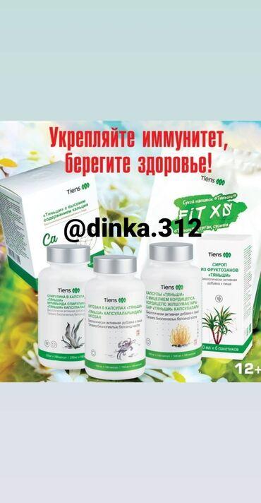 цинк кальций в Кыргызстан: Продаю Биологические активные добавки  Укрепляйте иммунитет! Для Похуд