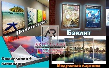 Реклама и полиграфия в Кыргызстан: Печать на холстеПечать на самоклейкеПечать на перфосамоклейкеПечать на