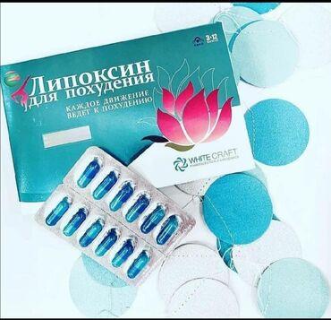 Личные вещи - Кызыл-Туу: Липоксин - капсулы для похудения 36шт Липоксин — это новомодный