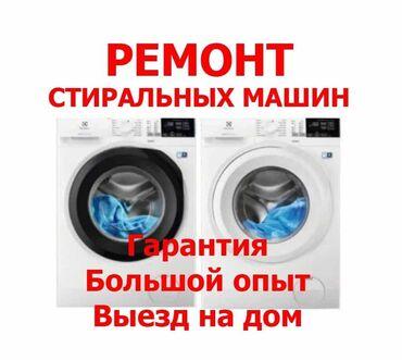 штрих код кыргызстана в Кыргызстан: Ремонт | Стиральные машины | С гарантией, С выездом на дом, Бесплатная диагностика
