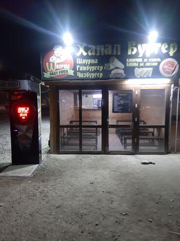 муслим фуд бишкек in Кыргызстан   ПОВАРА: Здаю в аренду фаст-фуд или под другой бизнес, например крылышки