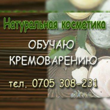 Научу делать крем именно натуральный, в Бишкек