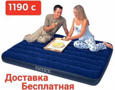 московская 191 в Кыргызстан: Матрас надувной intex ✓Размеры : Длина : 191 м ✓ Ширина : 99 смВысота