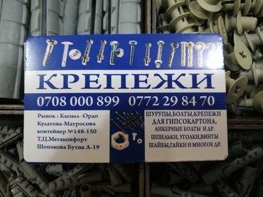 Продаем! шурупы по дереву саморезы по в Бишкек
