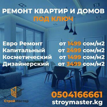 Ремонт Квартир Домов и Офисов под ключ Хотите переоборудовать свою