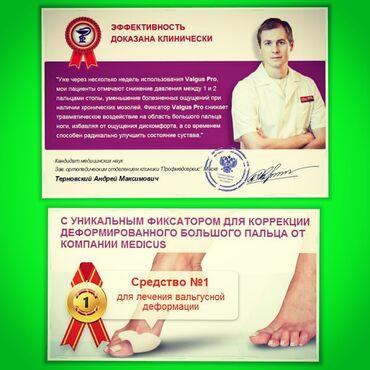 бэушные шины в Кыргызстан: Косточка на большом пальце?!Корректор большого пальца ноги решит эту