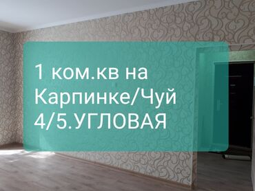 акустические системы 4 1 в Кыргызстан: Продается квартира: 1 комната, 44 кв. м