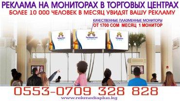 Реклама на мониторах в торговых центрах в Бишкек
