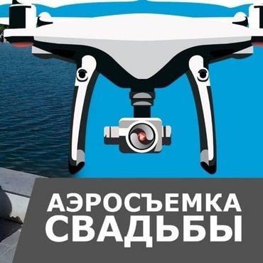 Аэросьемка на дрон  в Джалал-Абад