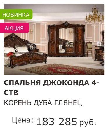 пуфики бишкек in Кыргызстан | ОТУРГУЧТАР, ТАБУРЕТТЕР: Продаю Роскошный спальный гарнитур в классическом стиле «Джоконда»