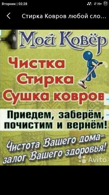 ковровые плитки в Кыргызстан: Стирка ковров бишкекпрофессиональная стирка ковров на турецком
