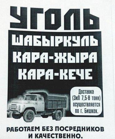 Продаю УГОЛЬ  в Бишкек