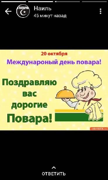 Ищу работу (резюме) в Семеновка: Ищу работу поваром.стаж более 10 лет. Европа и нац.кухня