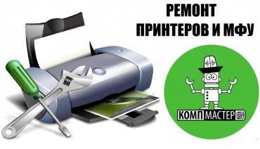 Ремонт принтеров. МФУ любой сложности в Бишкек
