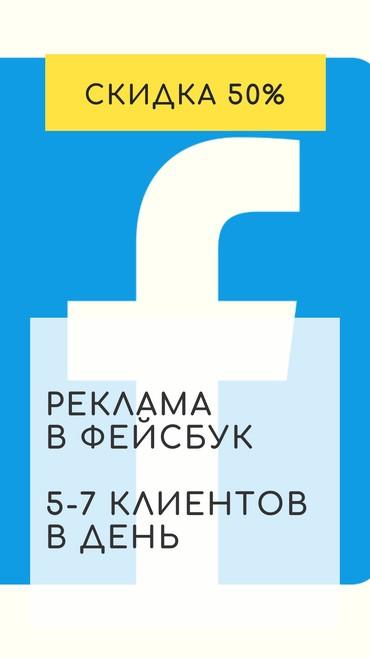 Реклама в Фейсбук. 5-7 клиентов/день в Бишкек