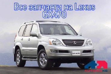 lexus 2002 в Кыргызстан: В наличии все запчасти на Lexus GX470 б/у оригинал#gx470 #lx470