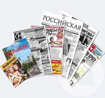 журнал бурда купить в Кыргызстан: Доставка газет,журналов по городу