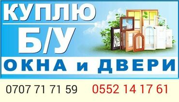 купить б у кухонный гарнитур in Кыргызстан | МЕБЕЛЬНЫЕ ГАРНИТУРЫ: Двери | Межкомнатные, Входные | Пластиковые, Металлические, Бронированные двери | Бесплатный выезд, Бесплатная доставка