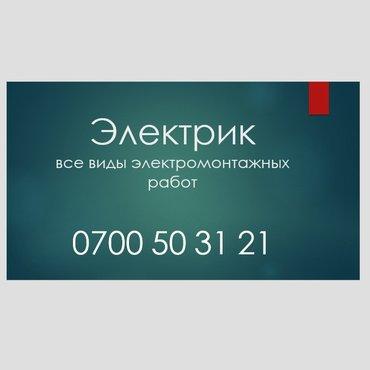 электрик в бишкеке.   в Бишкек