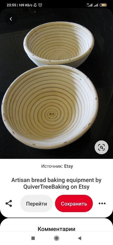 купить участок село байтик в Кыргызстан: Куплю такие корзины для растойки хлеба