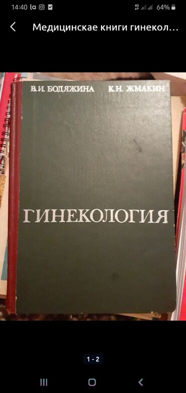 онлайн гинеколог бишкек in Кыргызстан | МЕДИЦИНСКИЕ УСЛУГИ: Медицинские книги акушерство и гинекология