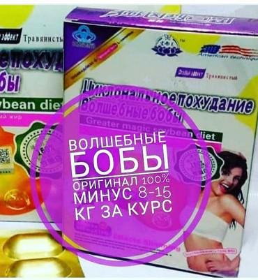 капсулы для кофеварки в Кыргызстан: Волшебные бобы оригинал 36 капсул