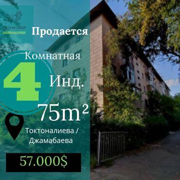 продать старую мебель in Кыргызстан | ИГРУШКИ: Индивидуалка, 4 комнаты, 75 кв. м