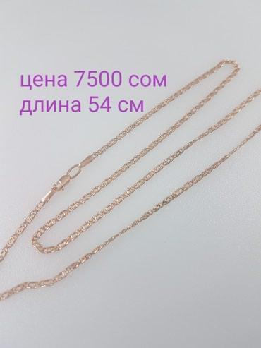 Цепь из красного золота 585проба Длина 54см в Бишкек