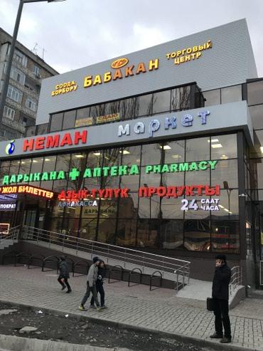 Сдается на 3 этаже помещение! Общая в Бишкек
