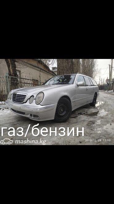 мерседес-спринтер-холодильник-рефрижератор в Кыргызстан: Mercedes-Benz E-Class 2.6 л. 2002 | 333335 км