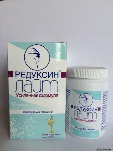 хир форма в Кыргызстан: Арыктоо оңой! келиңиз, текшерели! редуксин лайт  РЕДУКСИН лайт - усиле