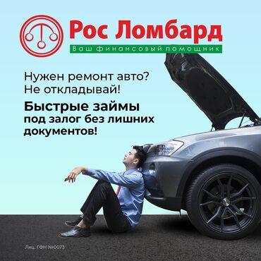 займы в бишкеке in Кыргызстан | ЛОМБАРДЫ, КРЕДИТЫ: Неожиданные расходы?  Не знаете где взять деньги?  Возьмите краткосроч
