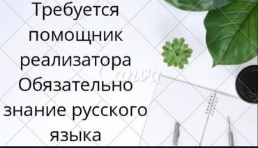 Студентов просим не беспокоить в Бишкек