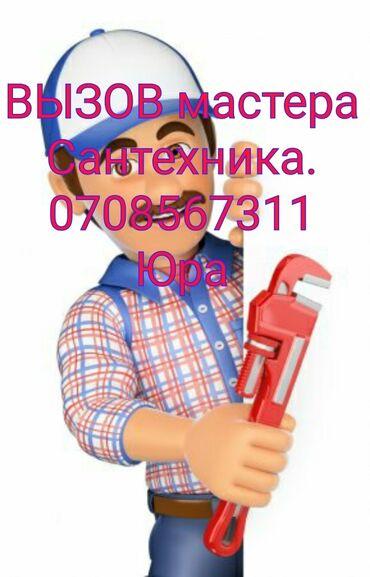 Дистиллированная вода - Кыргызстан: Сантехник   Замена труб, Установка душевых кабин, Установка ванн   Больше 6 лет опыта