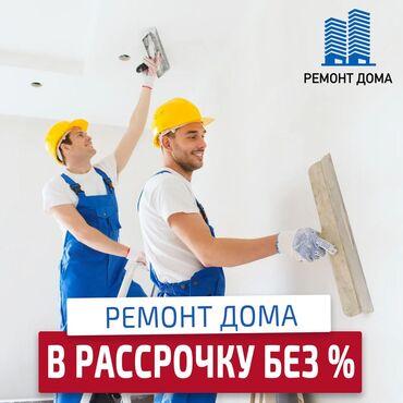 Ремонт под ключ - Кыргызстан: Качественный ремонт в рассрочку с гарантией от эконом до премиум