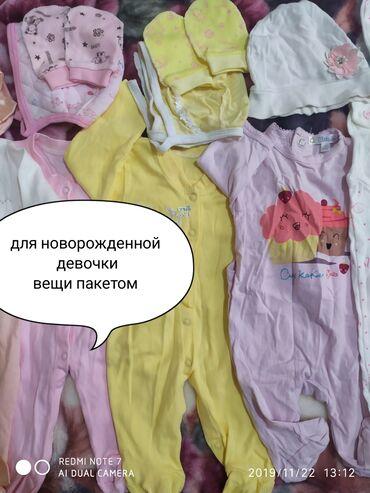 набор для новорожденного в Кыргызстан: Вещи пакетом для новорожденной девочки, зимняя курточка с брюками и