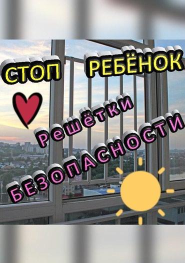 Решётки безопасности для детей в Бишкек