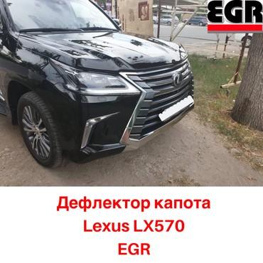 Тюнинг в Бишкек: Дефлектор капота Lexus Lx570 2015~ Производство EGR Австралия