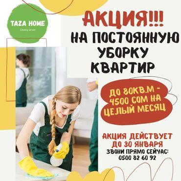 волга генератор в Кыргызстан: Уборка помещений | Квартиры, Дома | Генеральная уборка, Ежедневная уборка, Мытьё и чистка люстр