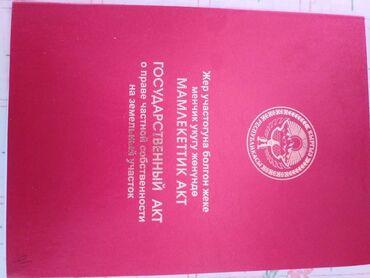 8 соток, Для строительства, Собственник, Красная книга