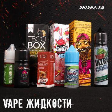 Жидкость!!! жидкость!!! жидкость!!!жидкость для электронных сигарет!!!