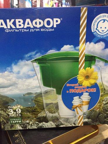 Доставка по городу бесплатно !Филтр кувшин АквафорОбъём 3,9 лРесурс в Бишкек